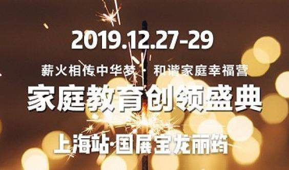 遇见盛典◆遇见幸福-第十一届《和谐家庭幸福营》上海站12月27日-29日火热报名中…