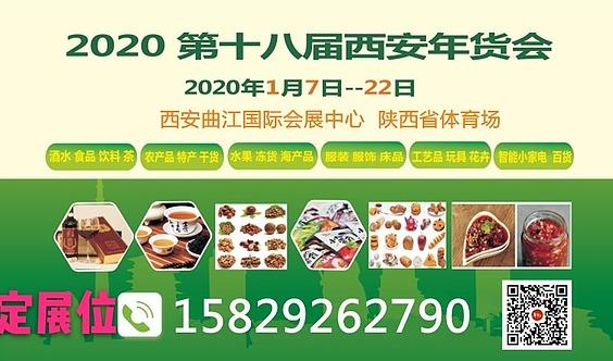 【报名入口】2020第十八届西安年货会展位报名中15829262790李经理