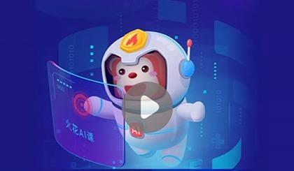 互动吧-火花AI课试听和团购 | 数理思维AI课,动画+互动练习的智能课程,全面提升孩子的数学思维能力