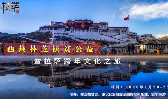 西藏-跨年活动  林芝消费扶贫公益暨拉萨跨年文化之旅