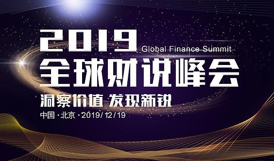 【邀请函】2019全球财说峰会——洞察价值 发现新锐