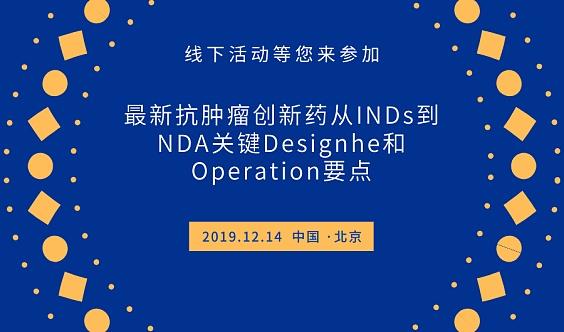 活动通知 抗肿瘤创新药从INDs到NDA关键 Designhe和Operation要点