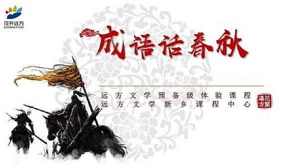 """旧时光 新梦想----远方文学""""成语话春秋""""公益课报名开始啦!"""