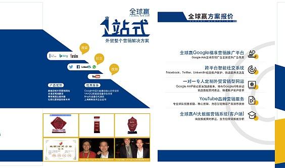 谷歌全球赢出海- Google数字营销精品沙龙(上海站)