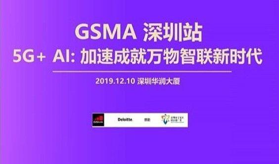 5G+AI加速成就万物智联新时代-深圳站