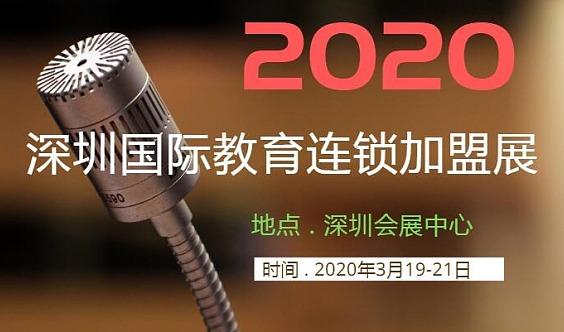 2020深圳国际教育连锁加盟展览会