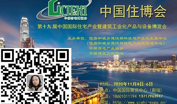 2020年北京装配式钢结构木结构混凝土结构建筑展北京住博会