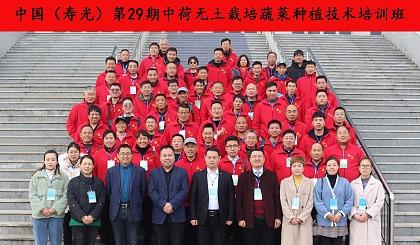 互动吧-中国(寿光)第30期中荷无土栽培创新农业培训班