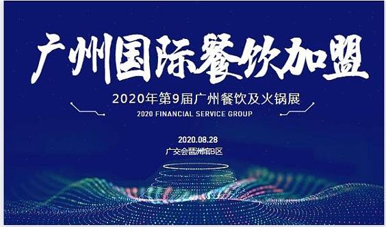 """2020广州餐饮连锁加盟展""""营得先机,餐见未来"""""""
