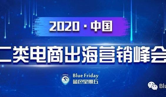 2020·中国二类电商出海营销峰会暨全球流量大赛颁奖盛典