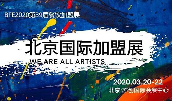 金三银四2020北京国际餐饮美食加盟展-开年首展