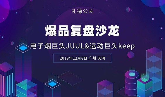 爆品复盘沙龙-电子巨头JUUL&健身巨头keep