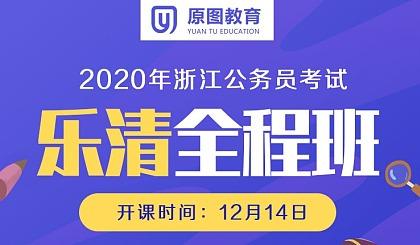 互动吧-2020年省考乐清全程班、周末班、12月21日(本周六)开班!