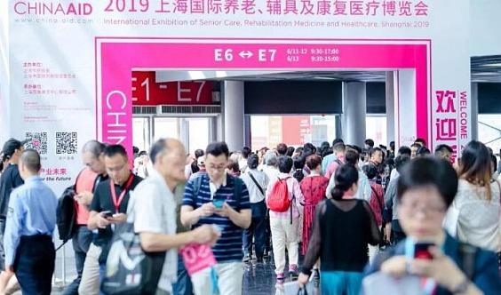 2020第十五届上海国际养老辅具及康复医疗博览会