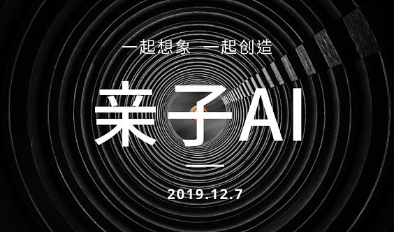 人工智能技术应用与实践(第二期)