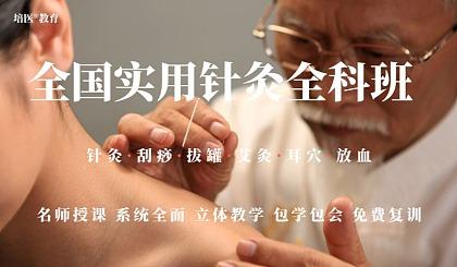 互动吧-全国实用针灸全科班