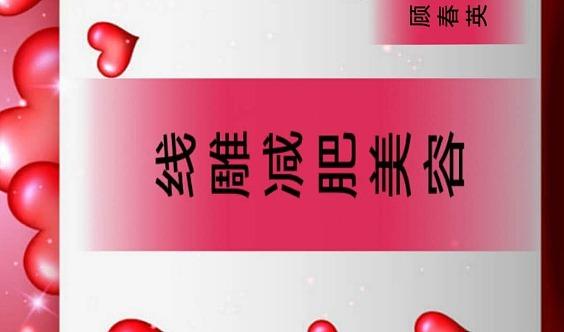 面部提升-顾春英.针刀减肥创新人,北京//1.1日.线雕隆鼻,夹脊贯通精修班