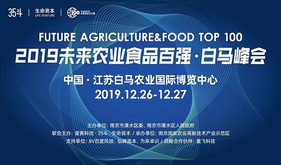 2019未来农业食品百强白马峰会