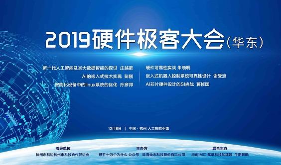 2019硬件极客大会