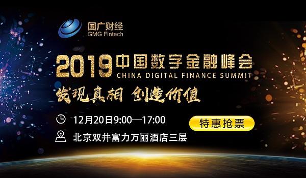 互动吧-2019中国数字金融峰会——发现真相 创造价值