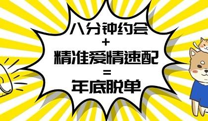 互动吧-12.8杨家湾线下脱单活动,八分钟约会+精准爱情速配+心动搭讪卡=年底脱单