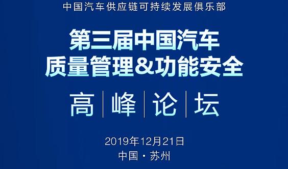 第三届中国汽车质量管理&功能安全高峰论坛