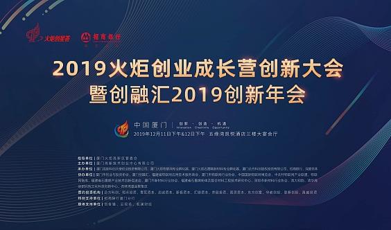 12.11-12.12活动报名|2019厦门火炬创业成长营创新大会暨创融汇2019创新年会重磅来袭