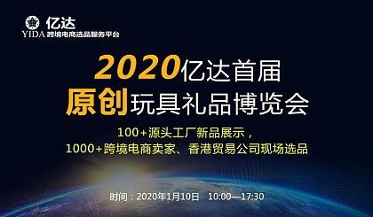 互动吧-2020亿达首届原创玩具礼品博览会