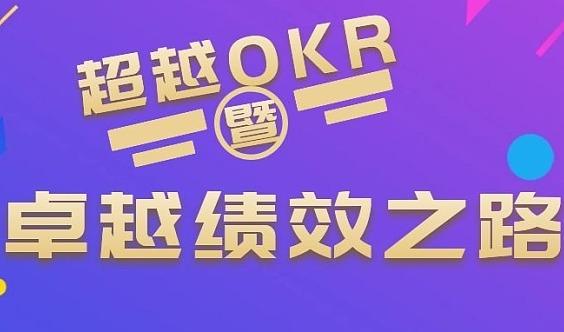 超越OKR:卓越绩效体系构建—公益沙龙
