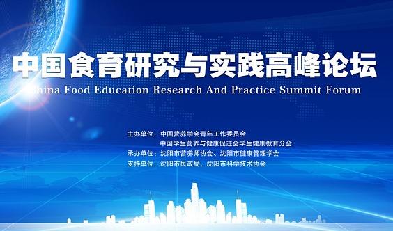 中国食育研究与实践高峰论坛