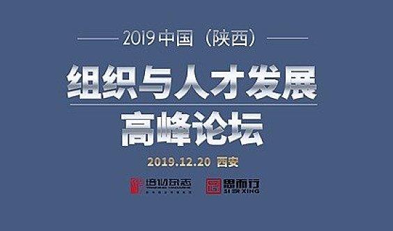 【12.20西安】2019中国(陕西)组织与人才发展(高峰)论坛