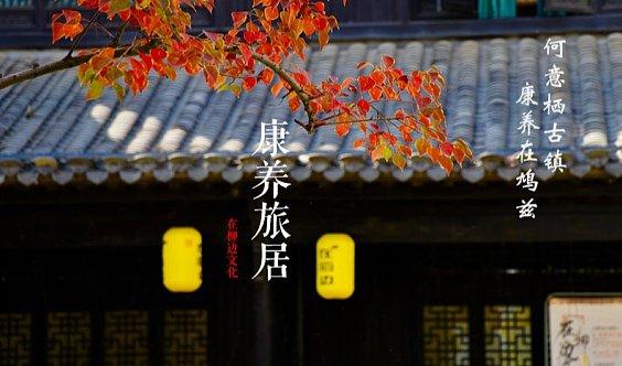 【康养旅居】贰:鸠兹古镇两日康养及传统文化体验之旅
