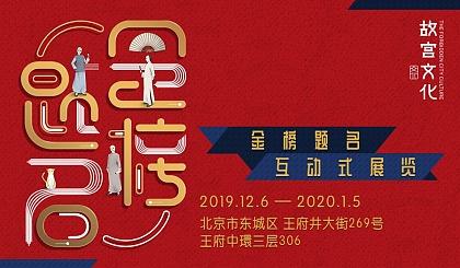 """互动吧-金榜题名 ——故宫打造的""""数字+实景+剧情  互动展览"""