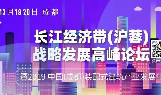 长江经济带(沪蓉)战略发展高峰论坛 暨 2019 中国(成都)装配式建筑产业发展年会