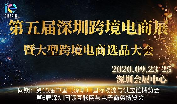 第5届深圳国际跨境电商展暨大型跨境电商选品大会