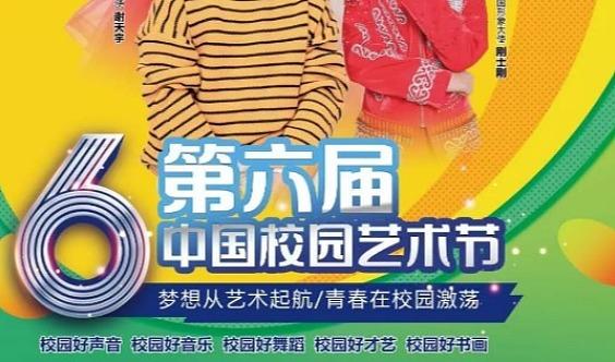 "UBTV丨""七彩校园""第六届中国校园艺术节浙江省赛报名确认链接!"