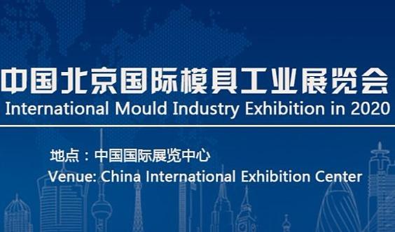 2020第十五届中国北京国际模具展览会