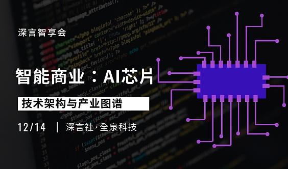 智能商业: AI芯片的技术架构与产业图谱