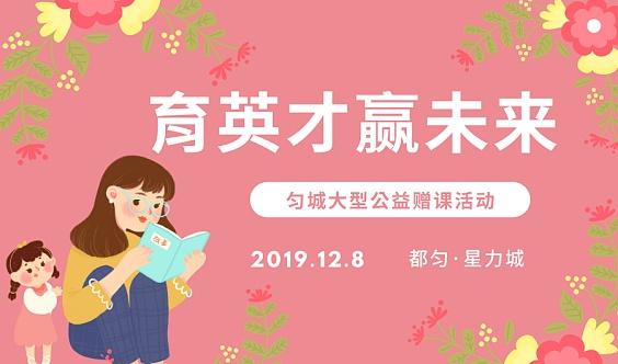 匀城【育英才·赢未来】大型公益赠课活动