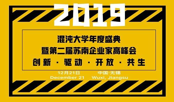 2019混沌大学年度盛典暨第二届苏南企业家峰会