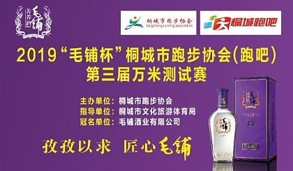 """互动吧-""""毛铺杯""""2019桐城跑协(跑吧)第三届万米大赛报名开始了!"""