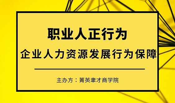 【12.13免费公开课】职业人正行为—企业人力资源发展行为保障