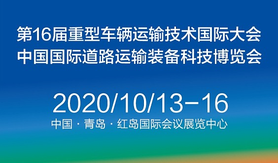 第16届重型车辆运输技术国际大会 2020中国国际道路运输装备科技博览会