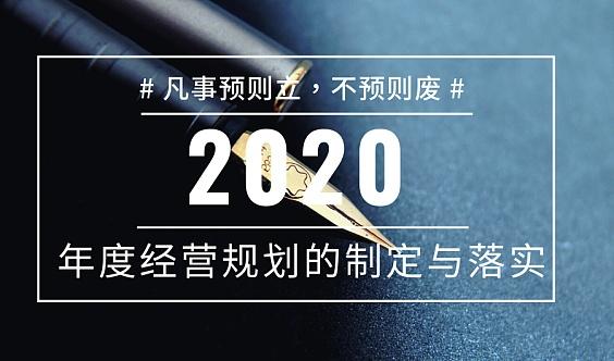 2020预则立,不预则废——年度经营规划的制定与落实