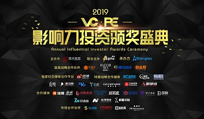 互动吧-2019年度VC●PE影响力投资榜单颁奖盛典