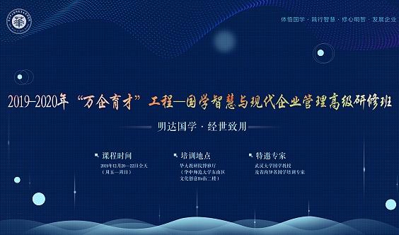 """2019年-2020年""""万企育才""""工程——国学智慧与现代企业管理高级研修班(第二期)"""