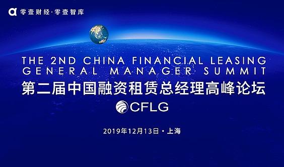 2019第二届中国融资租赁总经理高峰论坛(上海)