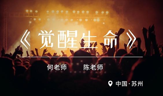 12月21一22号《觉醒生命》苏州欢迎你!