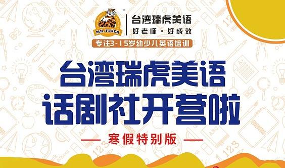 台湾瑞虎美语 | 打开英语学习新方式,纯英文话剧开营啦!