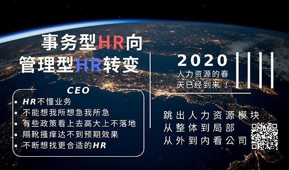 人力资源的前途在哪里?你要成为一个懂经营的HR!才不会被淘汰